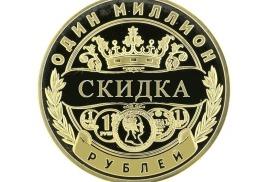 Скидка миллион рублей